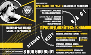 Кулинарная лавка братьев Караваевых»  приглашает на работу вахтовым методом!