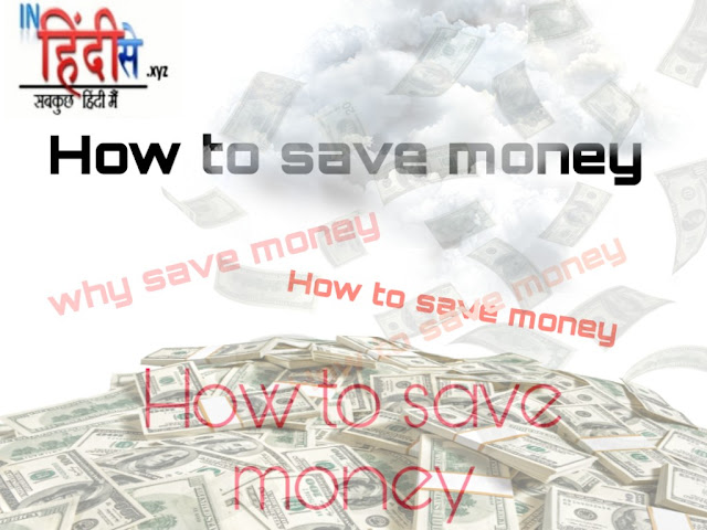 How_to_save_money
