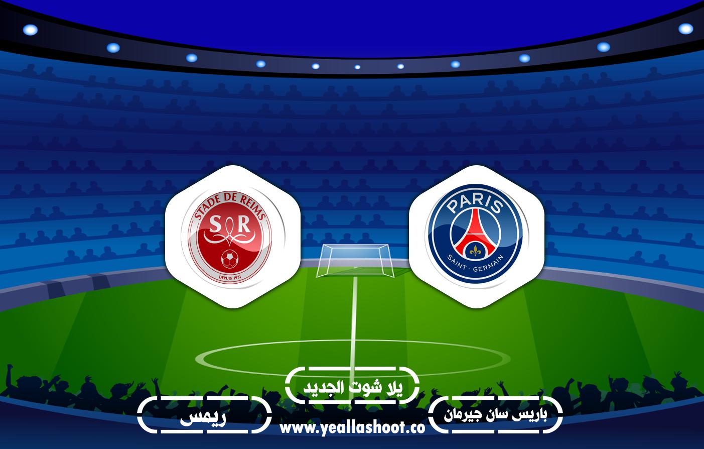 مشاهدة مباراة باريس سان جيرمان وريمس بث مباشر اليوم بتاريخ 27-09-2020 في الدوري الفرنسي