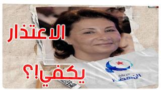 النهضة تطالب النائبة التي تلقت التلقيح خلسة بالاعتذار لشعب تونسي فقط