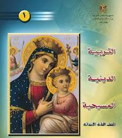 تحميل كتاب التربية الدينية المسيحية للصف الثانى الابتدائى الترم الاول
