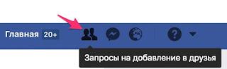 Найти друзей фейсбук