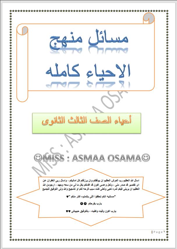 قوانين منهج الأحياء كاملة للثانوية العامة 2021 إعداد د/ أسماء عثمان