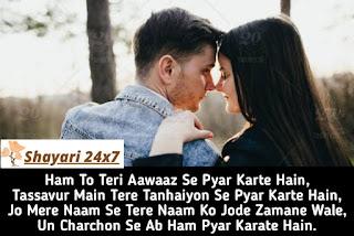 Ham To Teri Aawaaz