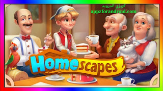 لعبة Homescapes