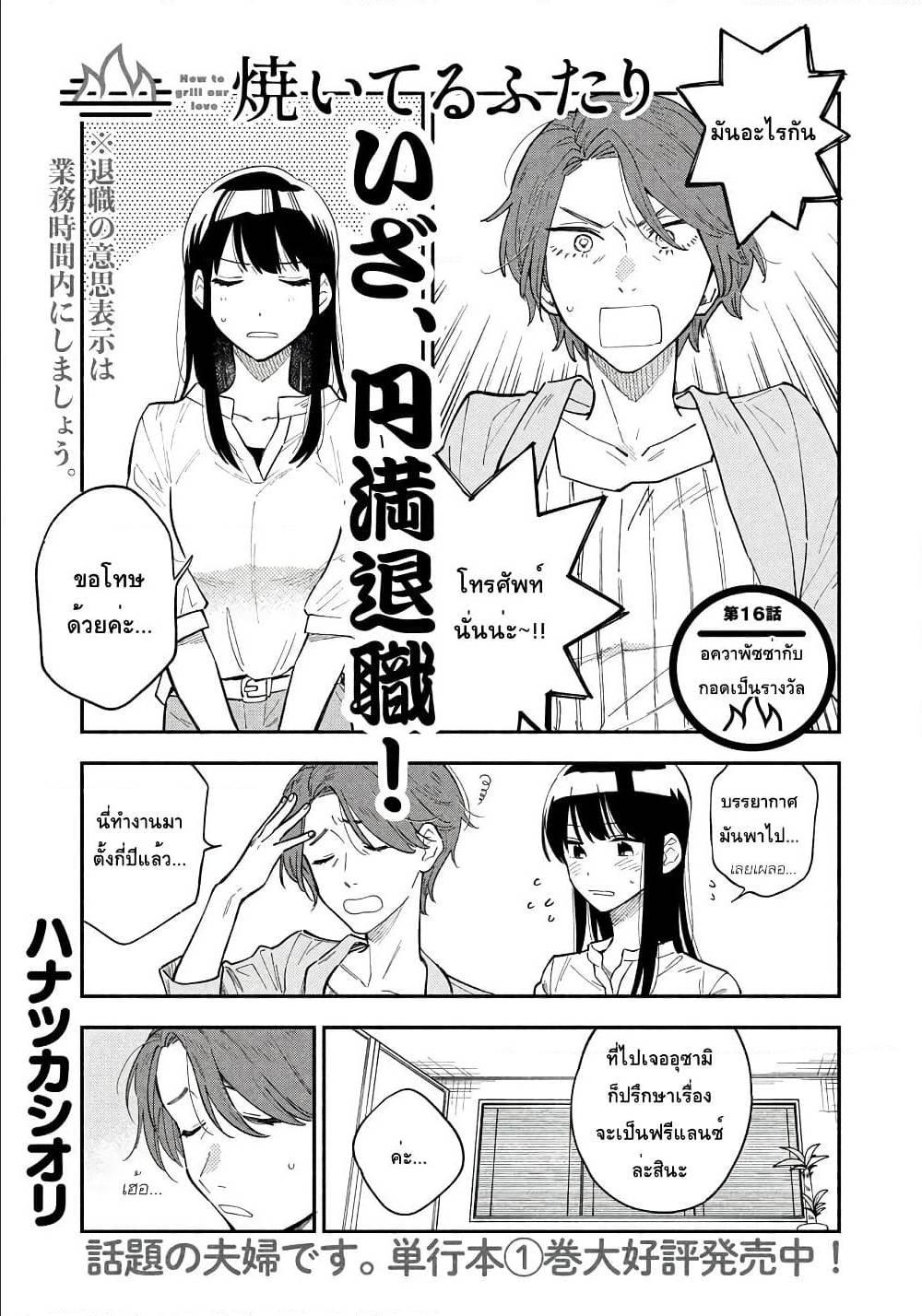 Yaiteru Futari-ตอนที่ 16