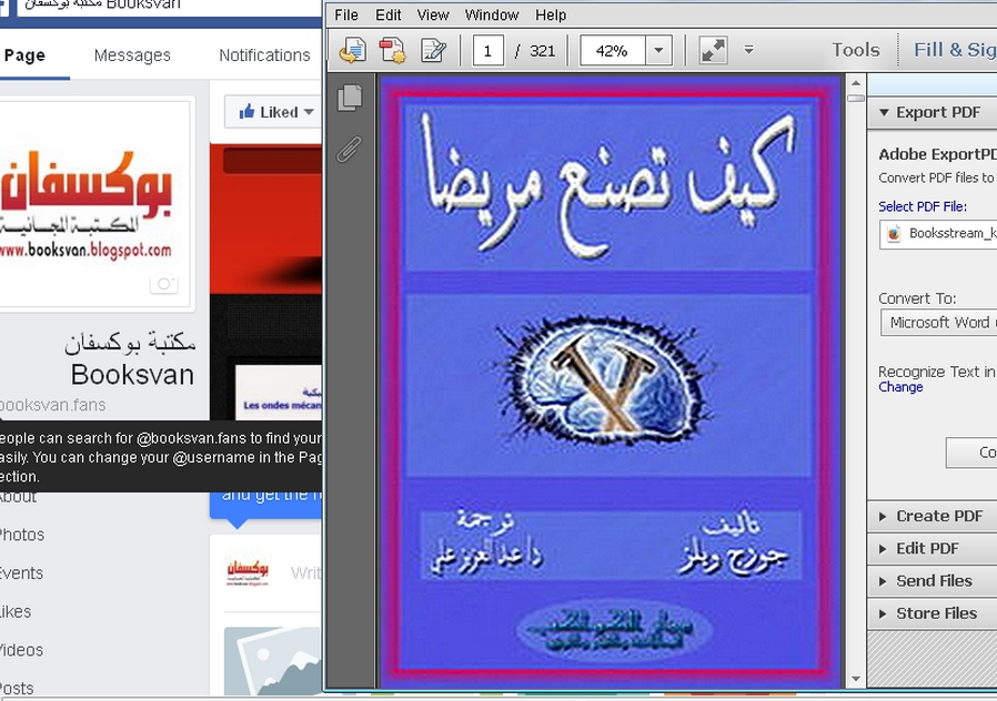 تحميل كتاب كيف تصنع مريضا pdf لجورج ويلز