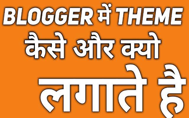 Blogger%2Bme%2Bthemes%2Bkaise%2Blagate%2Bhain
