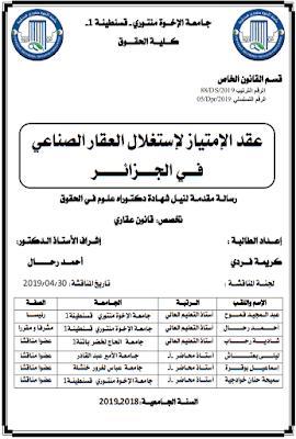 أطروحة دكتوراه: عقد الإمتياز لإستغلال العقار الصناعي في الجزائر PDF