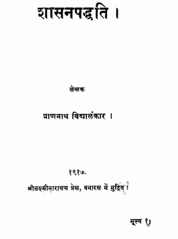 shasan-paddhati--pran-nath-vidyalankar-शासन-पद्धति-प्राणनाथ-विद्यालाकर