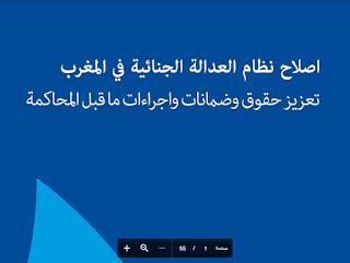 تقرير على شكل PDF - إصلاح نظام العدالة الجنائية في المغرب تعزيز حقوق وضمانات وإجراءات ما قبل المحاكمة