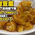 简易煮酸甜豆腐,酸酸甜甜,真的超下饭,豆腐外皮酥脆爽口,内柔软多汁,喜欢的可以试一下!