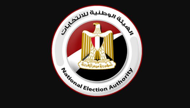 الهيئة الوطنية للانتخابات تحذر من تطبيق الغرامه ل500 جنيه فورا