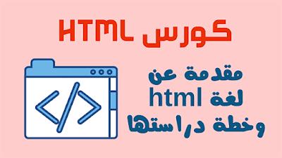 مقدمة عن لغة html وخطة دراسة كورس اتش تى ام ال