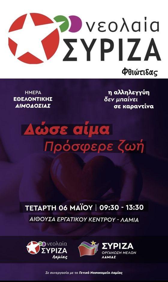 Δελτίο Τύπου- Κάλεσμα Αλληλεγγύης/Δώσε Αίμα Πρόσφερε Ζωή