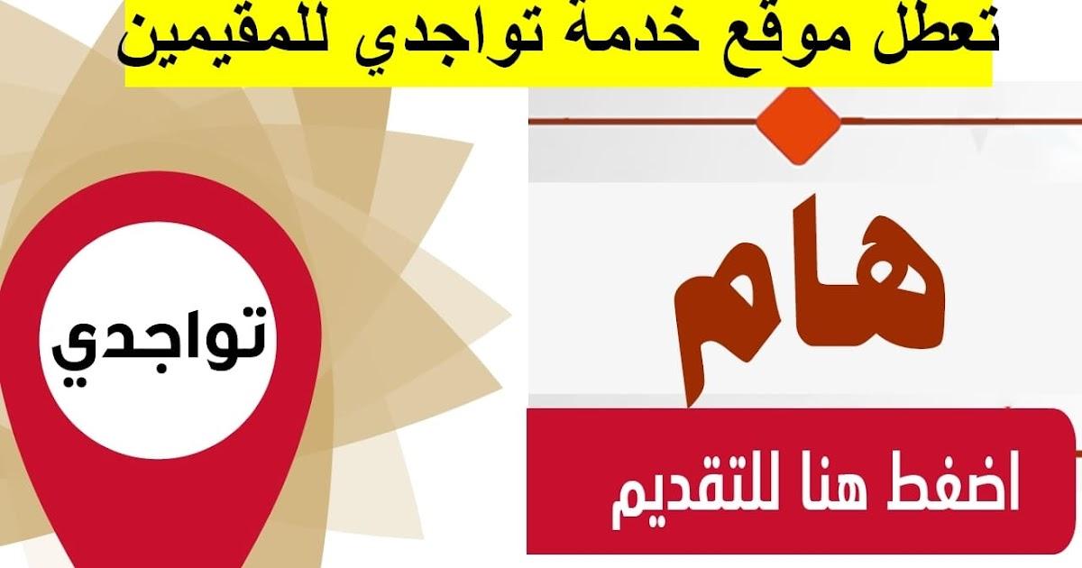 تعطل موقع التسجيل في خدمة تواجدي للمقيمين بالإمارات ...