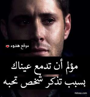 صور حزينة, عبارات حزينه, كلام حزين, حزن