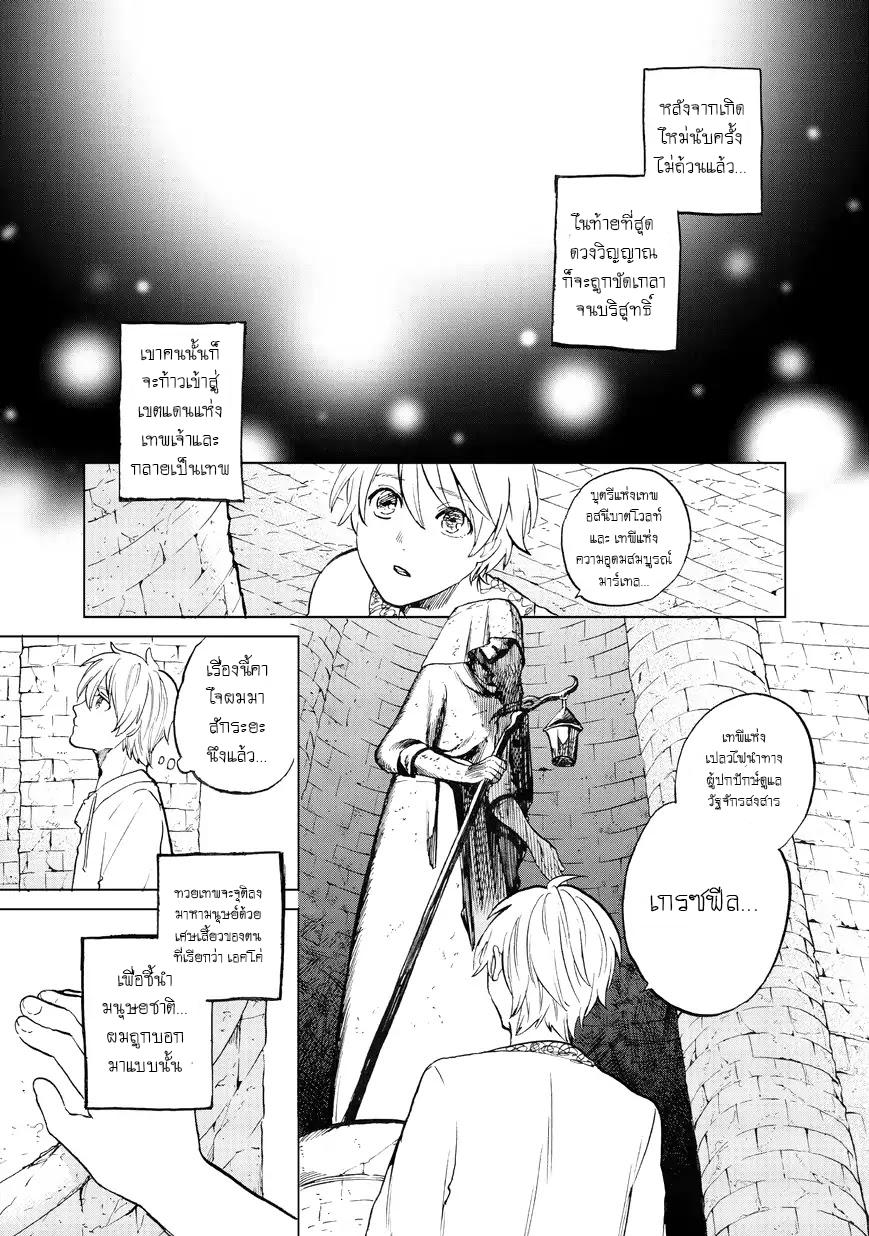 อ่านการ์ตูน Saihate no Paladin ตอนที่ 6 หน้าที่ 12