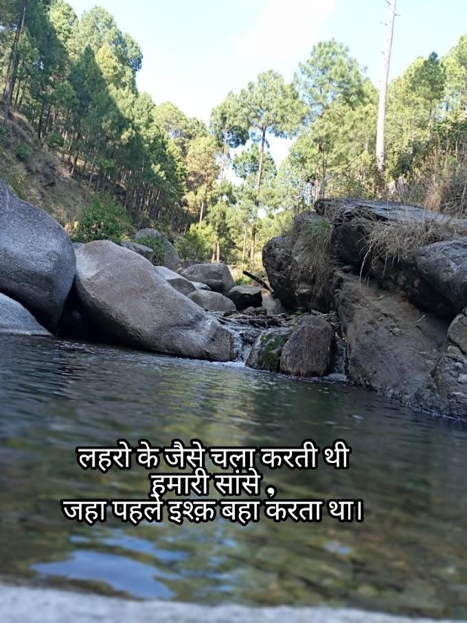 poetry in hindi love | poem in hindi love
