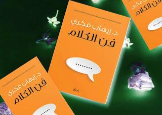 كتاب فن الكلام للكاتب إيهاب فكري تحميل pdf أطلبه من هذا الموقع