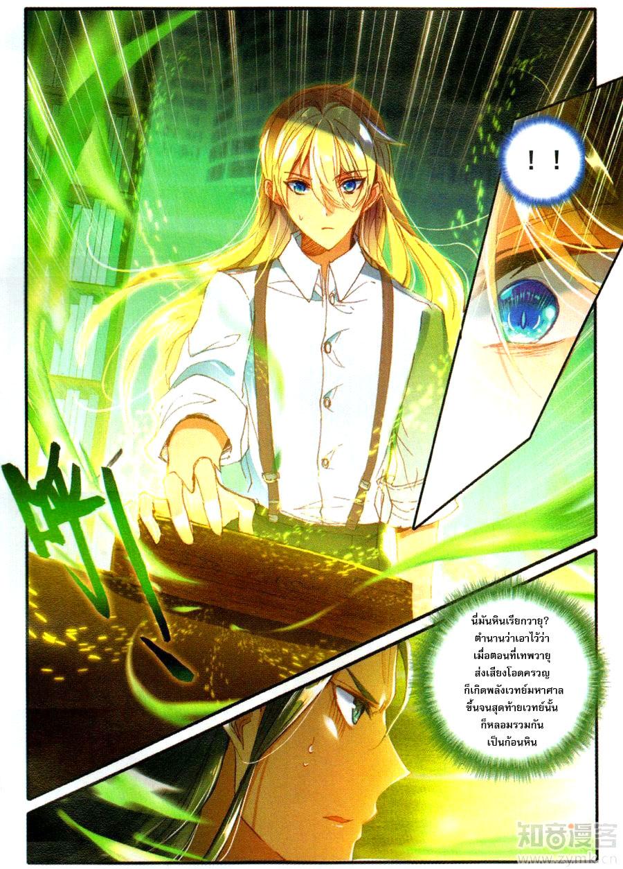 อ่านการ์ตูน The Magic Chef of Ice and Fire S2 7 ภาพที่ 5