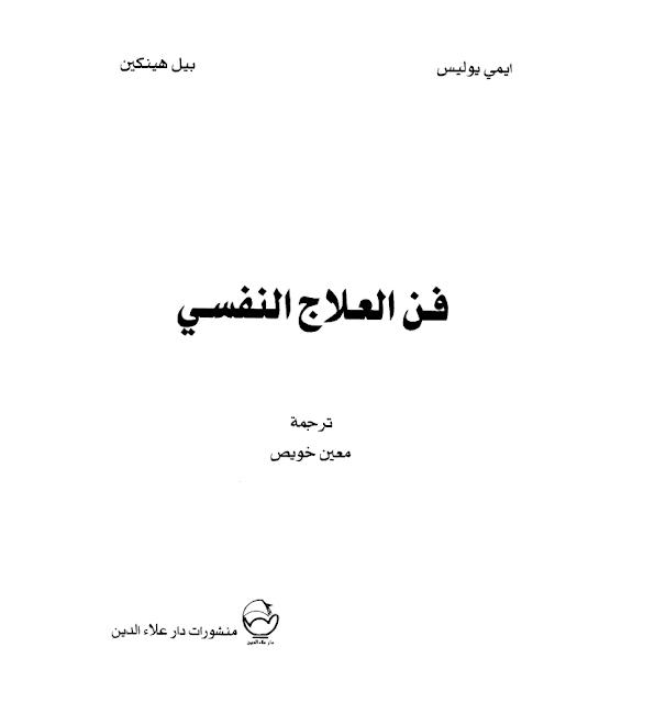 تحميل كتاب فن العلاج النفسي pdf