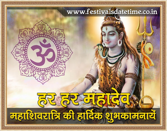 Maha Shivaratri Hindi Wishing Wallpaper No.5