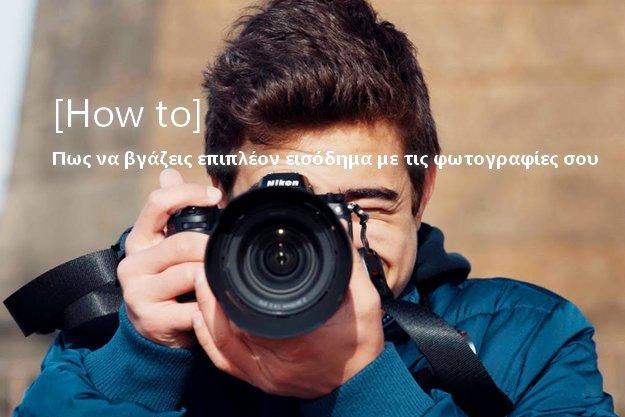 [How to]: Πως να βγάλεις έξτρα εισόδημα με τις φωτογραφίες σου