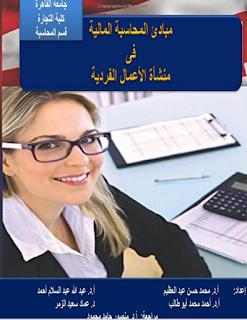 تحميل كتاب المحاسبة المالية pdf