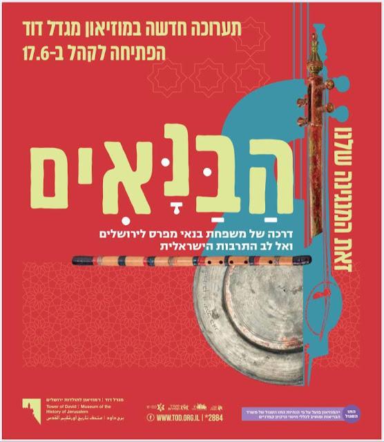 תערוכה חדשה על משפחת בנאי בירושלים