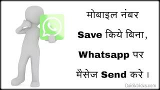 बिना नंबर Save किये Whatsapp पर मैसेज कैसे भेजे ? Without App
