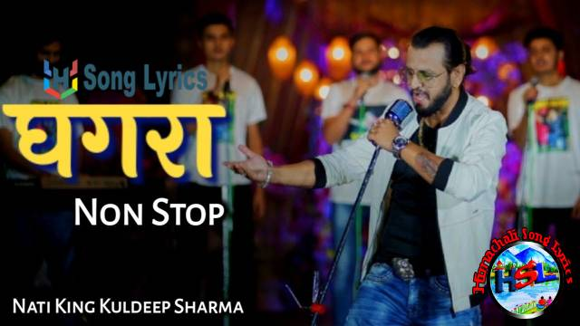 Ghagra Nonstop 2021 Song Lyrics  - Nati King Kuldeep Sharma