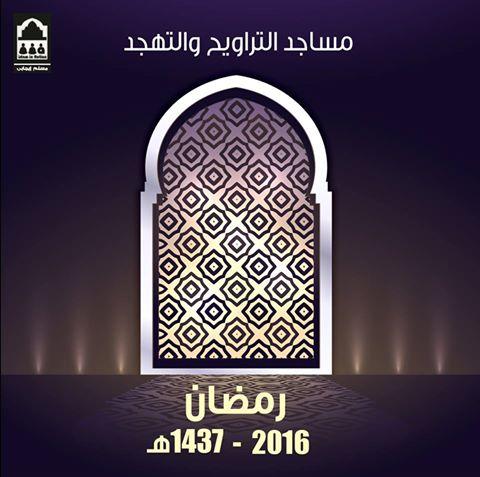 قائمة بأشهر المساجد مع عناوين مفصلة التراويح في مصر 2016