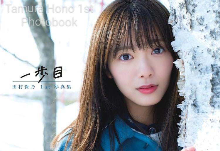 sakurazaka46 tamura hono 1st photobook ippome