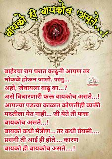 अर्धांगीनीला-वाढदिवसाच्या-शुभेच्छा-happy-birthday-wishes-in-marathi-for-wife-bayko-hi-baykoch-aste-patni