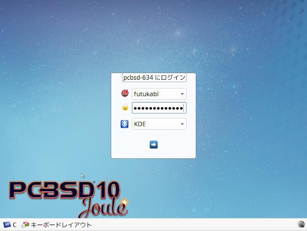 初心者UNIX女子,PC-BSD 10.3 KDE 4.14をインストール