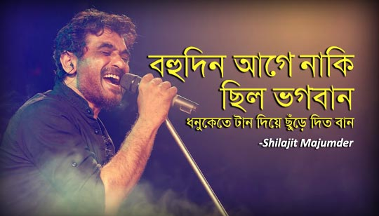 Bhagaban by Shilajit Majumder from Bhumika Album