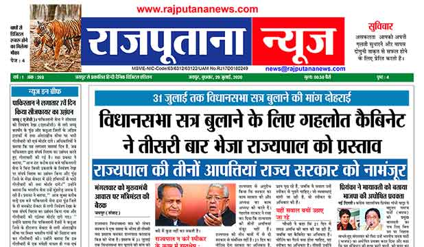 Rajputana News epaper 29 July 2020 Rajasthan digital edition