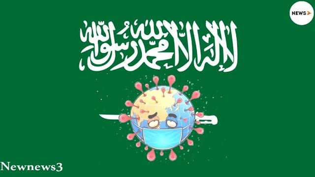 رفع الحظر في السعودية في 21 / 6 (يونيو) بإستثناء مكة واستمرار تعليق الحج والعمرة