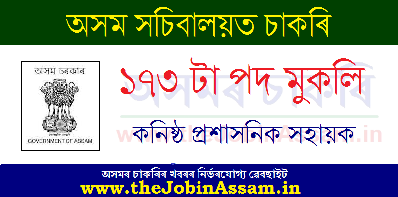 Assam Secretariat Recruitment 2020