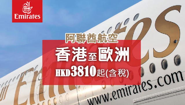 Emirates阿聯酋航空,香港飛歐洲航線連稅三千八,11月前出發。
