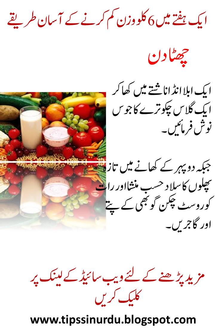 meticii dana pentru pierderea în greutate în urdu