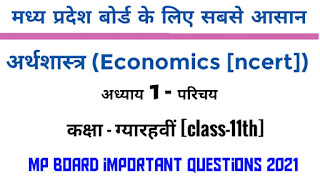 Economics Most imp questions class-11th mp board अर्थशास्त्र के मोस्ट प्रश्न 2021