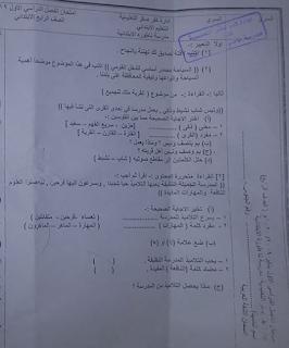 """تجميع امتحانات   للصف الرابع الإبتدائى """"الفعلى """" لغة عربية  إدارات ترم أول لتدريب عليها 80994427_2630897903808874_7233008682068344832_n"""