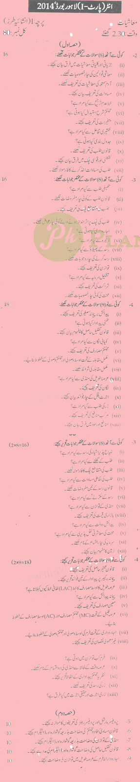 Past Papers of Economics Inter Part 1 Lahore Board 2014 in English
