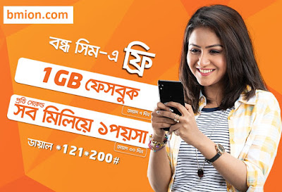 Banglalink Bondho SIM offer 2019 ! Free facebook! 2GB 49Tk ! Extra Validity Offers! Recharge 39Tk  or 59Tk & Enjoy Special Callrate
