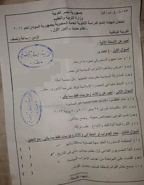 امتحان تربية وطنية ثانوية عامة السودان 2016 - ثالث ثانوي