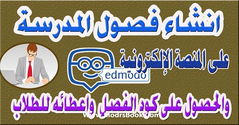 طريقة انشاء فصول علي منصة ايدمودو للمدارس وعدد الفصول الالكترونية لكل صف