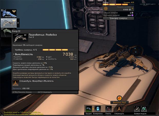 Как улучшать модули в Star Conflict