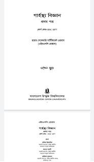 বাউবি এইচএসসি গাহস্থ বিজ্ঞান ১ম পত্র বই pdf,উন্মুক্ত বিশ্ববিদ্যালয়ের গাহস্থ বিজ্ঞান ১ম পত্র বই,কোর্স কোড: ১৮৭৭,গার্হস্থ্য বিজ্ঞান প্রথম পত্র(সৃজনশীল)